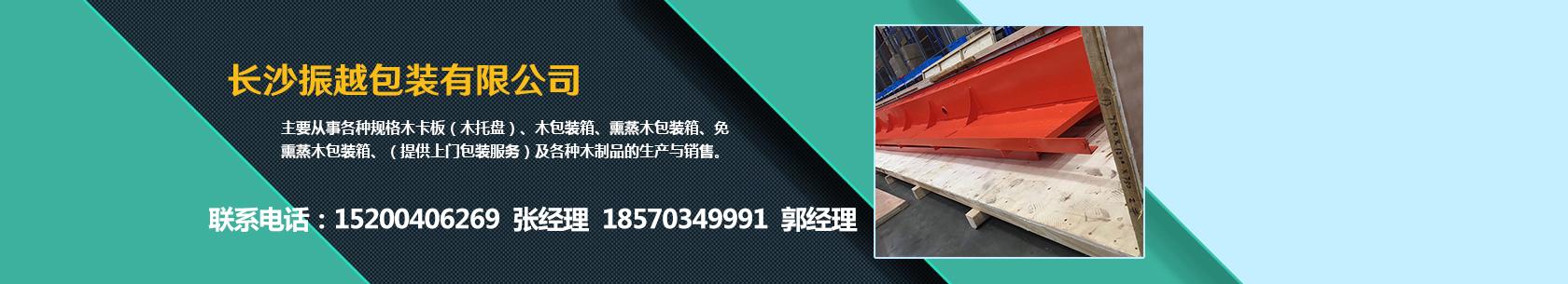 湖南万博app官方下载手机版